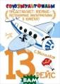 13 рейс С. В. М ихалков Серия