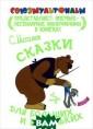 Сказки для боль ших и маленьких  С. Михалков IS BN:978-5-271-43 838-7, 978-985- 18-1451-6
