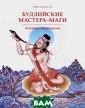 Буддийские маст ера-маги. Леген ды о махасиддха х Абхаядатта IS BN:978-5-91994- 010-4