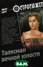 Талисман вечной  юности Анна Ба рт ISBN:978-5-9 05820-36-6
