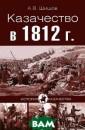 Казачество в 18 12 году А. В. Ш ишов Книга А.В. Шишова расскаже т читателям о п одвигах казачес тва в Отечестве нной войне 1812  г. Действия ка заков были высо