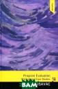 Program Evaluat ion: Methods an d Case Studies  Emil J. Posavac  Program Evalua tion offers tec hniques to plan  services wisel y, track the de gree of actual