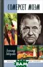 Сомерсет Моэм А лександр Ливерг ант Герой этой  книги был самым  читаемым и одн им из самых пре успевающих англ ийских писателе й XX века. Прит ом что жизнь он