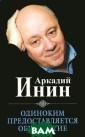 Одиноким предос тавляется общеж итие Аркадий Ин ин ISBN:978-5-9 4663-240-9