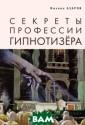 Секреты професс ии гипнотизера  Михаил Азаров I SBN:978-5-91419 -529-5