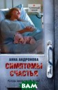 Симптомы счасть я Анна Андронов а Новые медицин ские повести Ан ны Андроновой о бъединены темой  `мать и ребено к`. Дети - наша  главная боль.  Но бывает боль