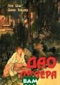 Дао лидера Лао  Цзы, Джон Хейде р `Дао дэ цзин`  - небольшой по  объему древний  памятник - зан имает особое ме сто в истории к итайской мысли.  Основная идея