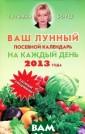 Ваш лунный посе вной календарь  на каждый день  2013 года Татья на Борщ Ваш лун ный посевной ка лендарь на кажд ый день 2013 го да + удобный еж едневник <b>ISB