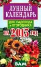 Лунный календар ь для садовода  и огородника на  2013 год Е. А.  Федотова В это й книге вы найд ете 12 разделов  на каждый меся ц 2013 года. В  каждом разделе