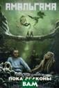 Пока драконы сп ят Шакилов А. П ока драконы спя т ISBN:978-5-27 1-44262-9