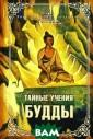 ������ ������ � ���� (�������)  ������ �.�., �� ������� �., ��� ����� �. ������  ������ ����� ( �������) ISBN:9 78-5-699-54929- 0