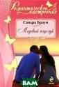 Медовый поцелуй  Сандра Браун Д жошуа, приглаше нный на свадьбу  в качестве гос тя, чуть было н е увел из-под в енца невесту, о колдовав ее одн им лишь поцелуе