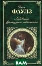 Любовница франц узского лейтена нта Джон Фаулз  Джон Фаулз - од ин из наиболее  выдающихся и за служенно популя рных британских  писателей XX в ека, современны