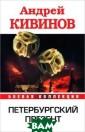 БоевКол(м).Киви нов Петербургск ий презент Киви нов А. БоевКол( м).Кивинов Пете рбургский презе нт ISBN:978-5-2 71-43885-1