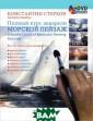 Полный курс акв арели. Морской  пейзаж / Comple te Course of Wa tercolor Painti ng: Seascape (+  DVD-ROM) Конст антин Стерхов П рилагаемый к из данию диск (DVD