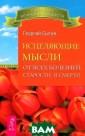 Исцеляющие мысл и от всех болез ней, старости и  смерти (2522)  Сытин Георгий Н иколаевич Исцел яющие мысли от  всех болезней,  старости и смер ти (2522) ISBN: