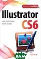 Illustrator CS6  Александр Сера ков, Инара Агап ова Новая верси я программы Ill ustrator CS6 пр инесла и новые  возможности. Но  ими, как и тем и, что были в б