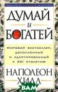 Думай и богатей  Наполеон Хилл  Служащая станда ртом для так на зываемой мотива ционной литерат уры книга `Дума й и богатей` да вно получила ст атус непревзойд