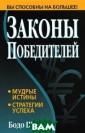 Законы победите лей Шефер Б. За коны победителе й ISBN:978-985- 15-1614-4