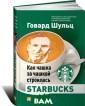 Как чашка за ча шкой строилась  Starbucks Говар д Шульц, Дори Д жонс Йенг Цитат а Эта книга — д етальная хроник а того, как усп ешная компания  завоевала всеми