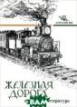 Железная дорога  в русской лите ратуре С. Ф. Дм итриенко Во вре мя железнодорож ных путешествий  человек по-нов ому воспринимае т время, простр анство и, конеч