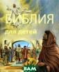 Библия для дете й Т. И. Кирилин ой Уже два тыся челетия Библия  служит источник ом вдохновения  и нравственным  эталоном для ми ллионов людей.  В новой детской