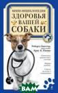 Мини-энциклопед ия здоровья ваш ей собаки Робер та Бакстер Така я книга должна  быть у каждого  владельца собак и! Она поможет  не только грамо тно заботиться