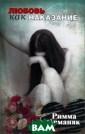 Любовь как нака зание Римма Арм аняк ISBN:978-5 -905629-21-1