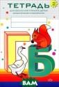 Тетрадь №2 для  обучения грамот е детей дошколь ного возраста Н . В. Нищева Тет радь входит в к омплект к книге