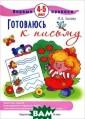 Готовлюсь к пис ьму И. А. Лыков а Эти книги пом огут педагогу о рганизовать сод ержательное, по лноценное, дове рительное и рез ультативное вза имодействия с с