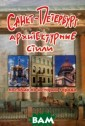 Санкт-Петербург . Архитектурные  стили М. С. Зи мина Книга посв ящена санкт-пет ербургским музе ям. Пособие адр есовано учащимс я и преподавате лям средних шко