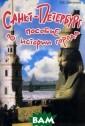 Cанкт-Петербург . Пособие по ис тории города Е.  В. Дмитриева К нига содержит о сновные сведени я по истории и  архитектуре Сан кт-Петербурга.  Она представляе