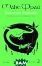 ���.����.������ � ��� 2.������� �� ������� ����  �. ���.����.�� ����� ��� 2.��� ������ �������  ISBN:978-5-367- 02156-1
