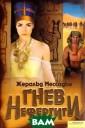 Гнев Нефертити  Жеральд Мессадь е Древний Египе т, XIV в. до н.  э. Царица Нефе ртити была счас тлива, пока ее  место у трона и  в сердце фарао на не занял кра