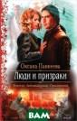 Люди и призраки  Оксана Панкеев а Жизнь - вообщ е опасная штука , а уж для госу дарственного пр еступника, бывш его убийцы на с лужбе принцабун товщика, - опас