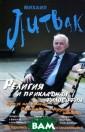 Религия и прикл адная философия  (офсет) Литвак  М.Е. Религия и  прикладная фил ософия (офсет)  <b>ISBN:978-5-2 22-20105-3 </b>