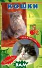 Кошки: Практиче ские советы Ник ашина Е. Кошки:  Практические с оветы ISBN:5-92 06-0219-8