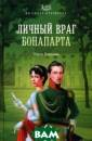 ВСО Личный враг  Бонапарта Елис еева О.И. ВСО Л ичный враг Бона парта ISBN:978- 5-4444-0056-2