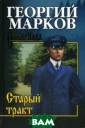 Старый тракт Ге оргий Марков В  книгу вошли про изведения, напи санные Георгием  Мокеевичем Мар ковым в разные  годы и на разны е темы, но всех  их объединяет