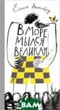 В море мылся ве ликан Елена Акс ельрод ISBN:978 -5-91759-133-9