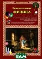 Занимательная ф изика Светлана  Лаврова ISBN:97 8-5-7793-2273-7