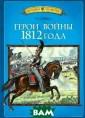 Герои войны 181 2 года О. Д. Тр ушин ISBN:978-5 -389-03082-4