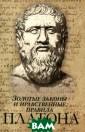 Золотые законы  и нравственные  правила Платона  С. Ю. Нечаев П латон - один из  величайших фил ософов и самый  красноречивый и з прозаиков Дре вней Греции. Фи