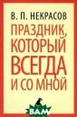 Праздник, котор ый всегда и со  мной В. П. Некр асов Виктор Пла тонович Некрасо в принадлежит к  числу русских  писателей, кого  судьба, как и  многих других с