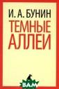 Темные аллеи И.  А. Бунин `Темн ые аллеи` - одн а из лучших кни г о любви не то лько в русской,  но и мировой л итературе. Это  последнее белле тристическое со