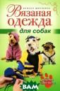 Вязаная одежда  для собак Элисо н Дженкинс ISBN :978-5-91906-27 4-5