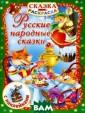 Русские народны е сказки . С на клейками Дмитри ева В.Г. Русски е народные сказ ки . С наклейка ми ISBN:978-5-2 71-43816-5