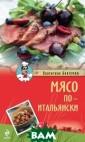 Мясо по-итальян ски Валентино Б онтемпи В этой  книге собраны с амые лучшие рец епты блюд из мя са от знаменито го итальянского  шеф-повара Вал ентино Бонтемпи