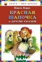 Красная Шапочка  и другие сказк и Шарль Перро -  ISBN:978-5-699 -59609-6
