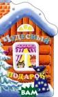 Чудесный подаро к Елена Ульева  Книжечка в форм е домика – лиде р покупательски х пристрастий!  Милые иллюстрац ии и шуточное н овогоднее стихо творение. Для ч